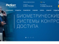 Разработчик биометрических систем идентификации (Россия, Свердловская область, Екатеринбург)