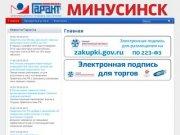 Гарант Минусинск Электронная Подпись Торги