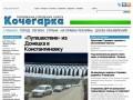 """Горловская городская газета """"Кочегарка"""" - Новости города и региона"""