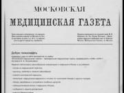 Московская медицинская газета («Московская медицинская газета» – еженедельная медицинская газета, издававшаяся в 1858—1878 гг. Основана Ф. И. Иноземцевым)