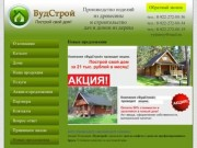 Строительство жилых домов ибань от компании Вудстрой (Россия, Коми, Сыктывкар)