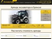Аренда экскаватора в Брянске: (961)107-70-00. Услуги экскаватора по выгодным ценам. Звоните!