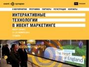 Ивент-Синапс 21-23 ноября. Суздаль. Интерактивные технологии в ивент маркетинге.