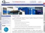 Группа компаний «Грант» - поставка, сервисное обслуживание, ТО и ремонт дизельных генераторов, газотурбинных установок, системы энергоснабжения