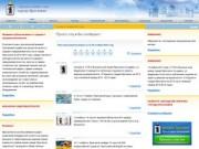 Официальный сайт Ярославля