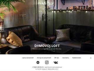 Dymovoj LOFT — Кальянная Lounge Bar в центре Москвы