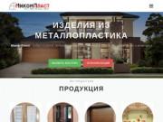 Миком Пласт - компания по продаже пластиковых окон и дверей. (Украина, Одесская область, Одесса)