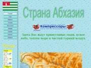 Частный сектор (Абхазия, г. Пицунда, с. Лдзаа, ул. Речная дом 11)