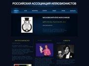 Российская Ассоциация Иллюзионистов, московский клуб фокусников, Москва