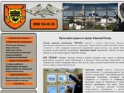 Физическая и пультовая охрана в городе Сергиев Посад. Установка охранной сигнализации.