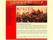 События накануне пролетарской революции в России