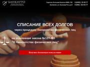 Банкирро - финансовая защита в Саратовской области