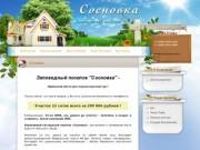 """Официальный сайт коттеджного поселка """"Уют"""" в Нахабино"""