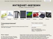 Г. Углич, Ярославская область - продажа бытовой техники