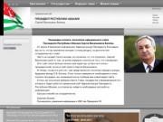 Официальный сайт Президента республики Абхазия