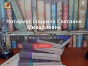 Нотариус г. Северодвинска Спирина Светлана Михайловна