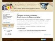 Кондопожская типография | Историческая справка о Кондопожской типографии