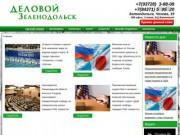 Купить сайт газеты   Газета Деловой Зеленодольск