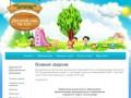 Муниципальное автономное дошкольное образовательное учреждение Детский сад № 100 общеразвивающего