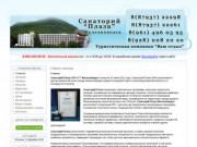 Санаторий Плаза Железноводск