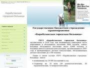Официальный сайт Карабулакской городской больницы