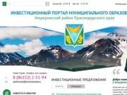Инвестиционный портал Апшеронского района Краснодарского края
