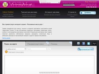 «Рекламные места» - сервис для поиска рекламных носителей (билборды, рекламные щиты, наружная реклама, лайтбоксы, реклама в интернете)