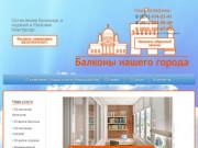 Компания «Балконы нашего города» выполняет остекление балконов и лоджий в Нижнем Новгороде. Также мы выполняем отделку лоджий и балконов под ключ с устройством встроенной мебели (Россия, Нижегородская область, Нижний Новгород)
