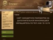 Полиграфические услуги ООО Трикс г. Верхняя Пышма