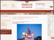 """""""Планета-Тур"""" - туристическое агентство (г.Северодвинск)"""