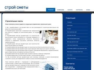 Строительные сметы Составление, проверка, экспертиза проектно-сметной документации в Чебоксарах