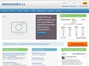 НОВОУЛЬЯНОВСК 2.0 - актуальные новости, объявления, афиша мероприятий и многое другое