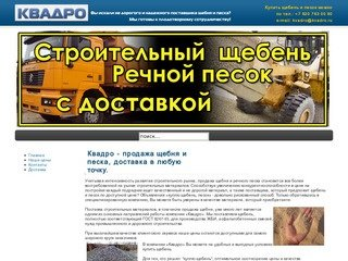 Компания Квадро - строительный щебень, речной песок по низким ценам в Москве и области.