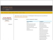 Сайт Нальчика и Кабардино