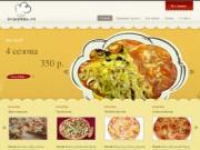 Все пиццерии Кронштадта: NovaPizza, L-Americano, Bonifacio (ex.Cipollino), Роза Ветров, Pizza House