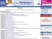 ШУМЕРЛЯ.ru - сайт о городе Шумерля