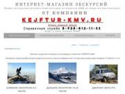 Интернет-магазин экскурсий из Кисловодска по Кавказу | отдых экскурсии