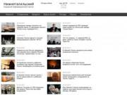 Нижнетагильский  информационный портал
