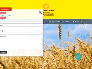 Крымский урожай