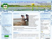 Рыбалка в Курганской области, Рыбалка в зауралье