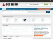 Online газета бесплатных объявлений г. Борисоглебск Воронежская обл.