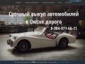 Срочный выкуп автомобилей в Омске до 90 % стоимости (Россия, Омская область, Омск)