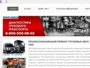 Автосервис по ремонту грузовиков,автобусов, тягачей, самосвалов и полуприцепов