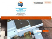 Волоколамский завод строительных материалов