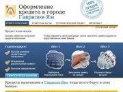 Кредиты в Гаврилов-Яме. Онлайн заявка, быстрое рассмотрение. Все виды кредитов.