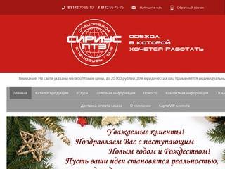 Сириус Петрозаводск - Cпецодежда, в которой хочется работать.