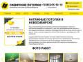 Наша компания предлагает натяжные потолки в Новосибирске и области с бесплатным замером и установкой за 1 день. (Россия, Новосибирская область, Новосибирск)
