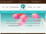 Воронежский салон штор Bella Finestra