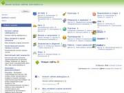 Каталог сайтов с прямыми ссылками Link.Sebiro.ru (Красноярск)
