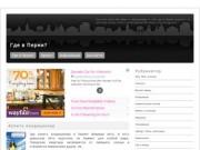 """""""Где в Перми?"""" - информация о товарах и услугах в Перми (Пермский край)"""